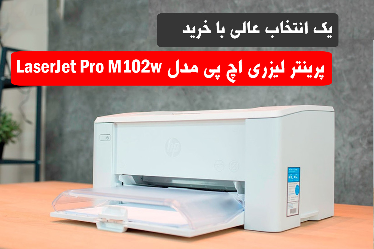 پرینتر لیزری اچ پی مدل LaserJet Pro M102w