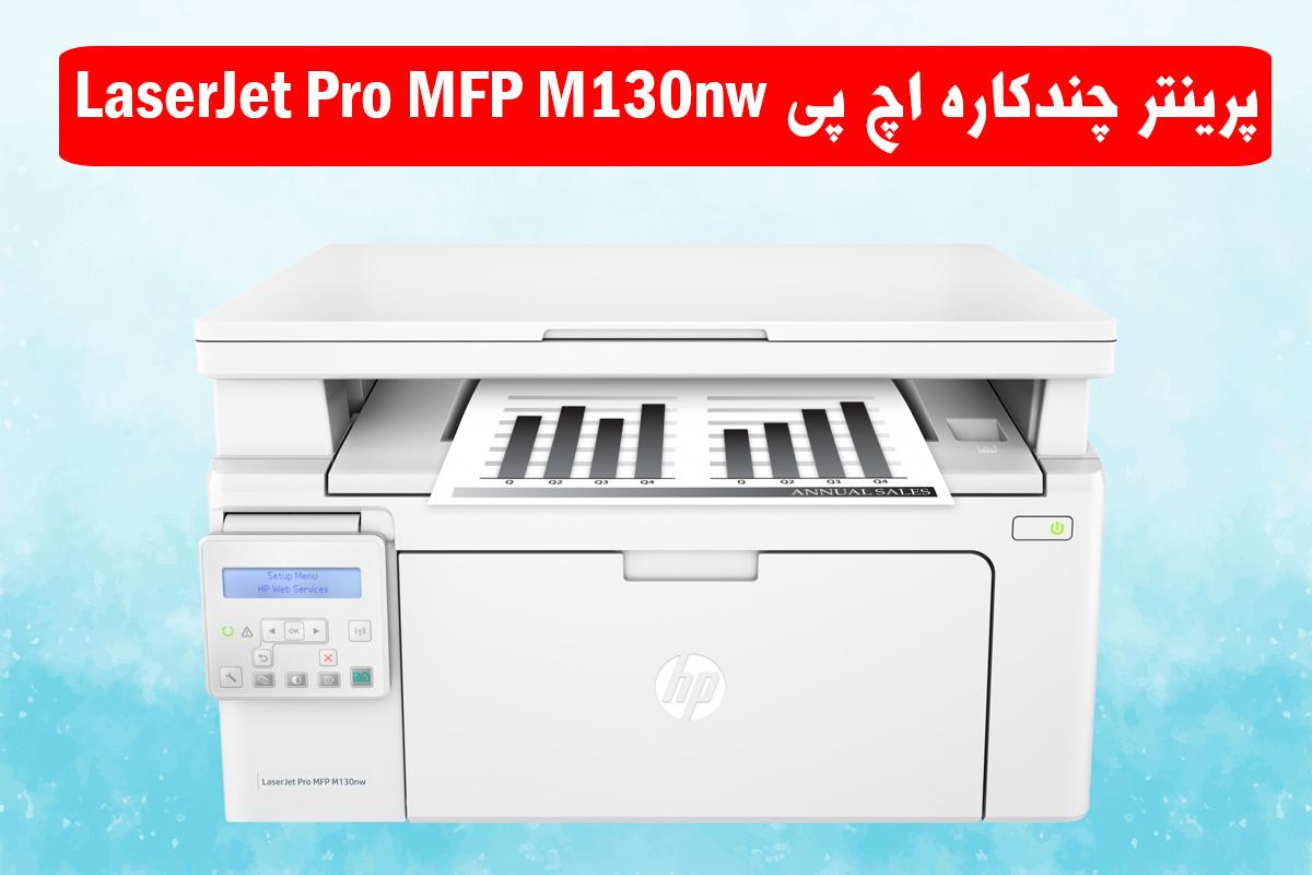 پرینتر چندکاره اچ پی LaserJet Pro MFP M130nw