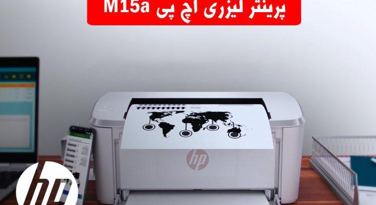 صرفه جویی در هزینه ها با خرید پرینتر لیزری اچ پی M15a