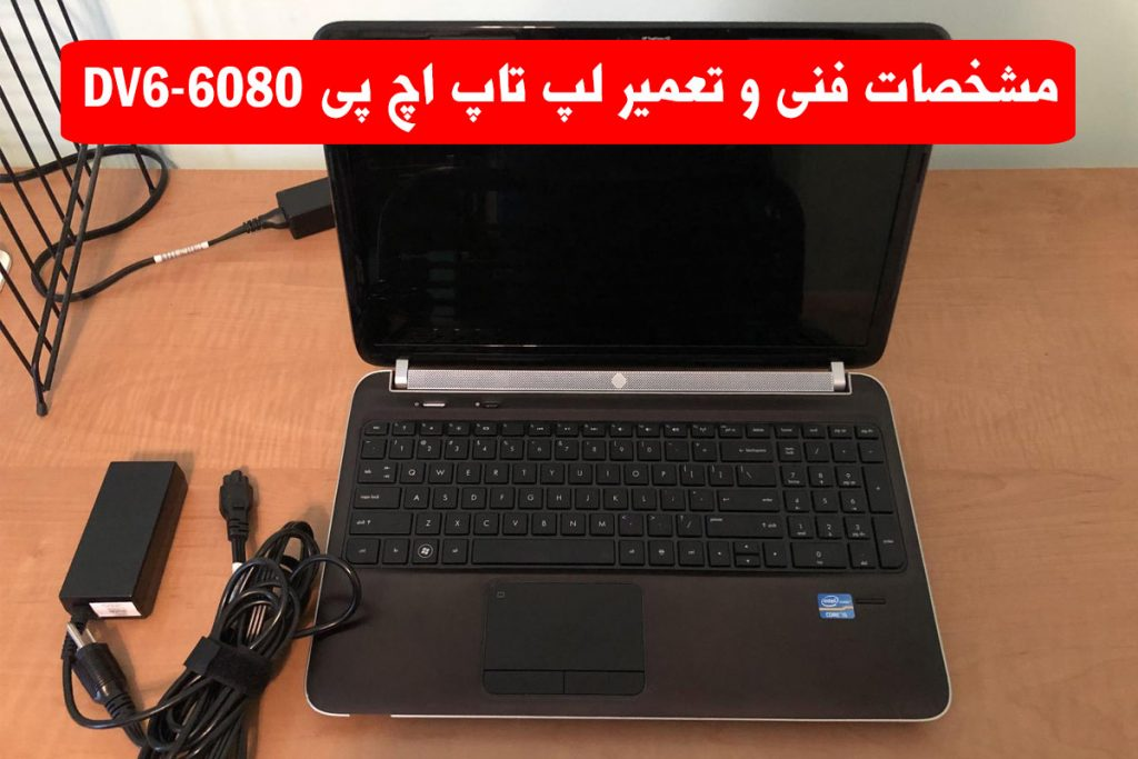 لپ تاپ اچ پی DV6-6080