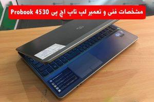 لپ تاپ اچ پی probook 4530