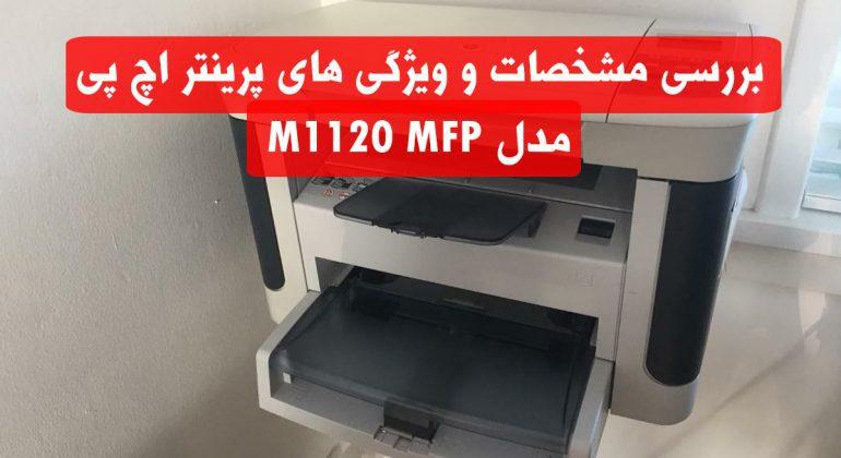 پرینتر اچ پی مدل M1120 MFP