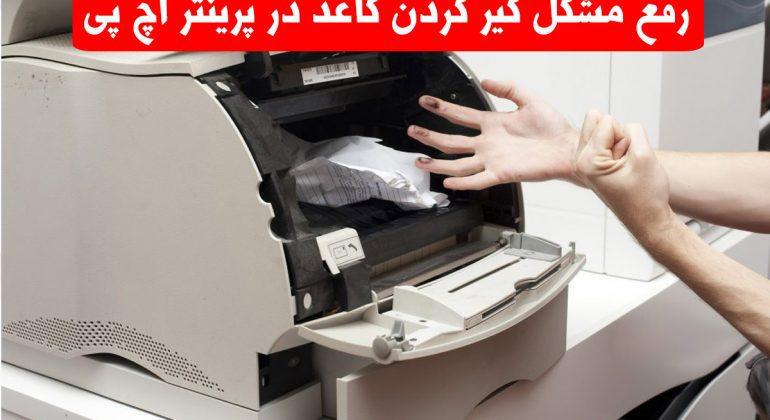 گیر کردن کاغذ در پرینتر اچ پی
