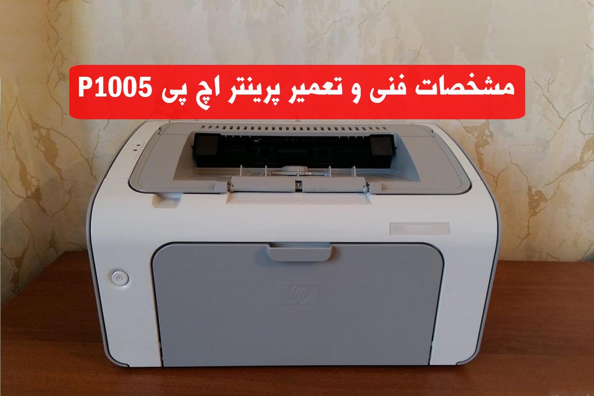 پرینتر اچ پی P1005
