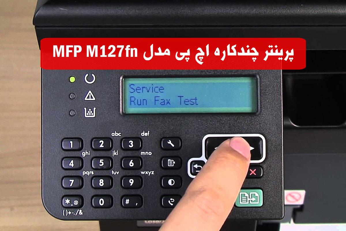 پرینتر چندکاره اچ پی مدل MFP M127fn