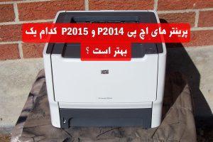 پرینتر های اچ پی P2014 و P2015