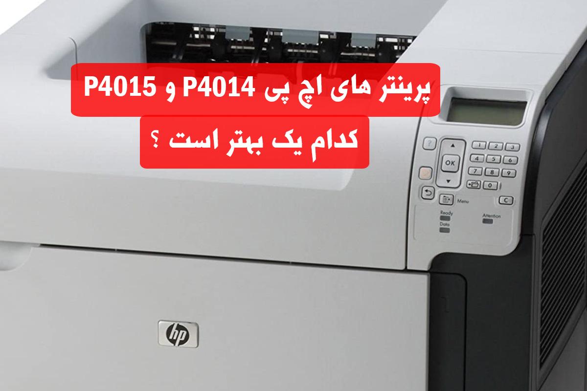 پرینتر های اچ پی P4014 و P4015