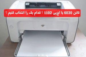 کانن 6030 یا اچپی 1102