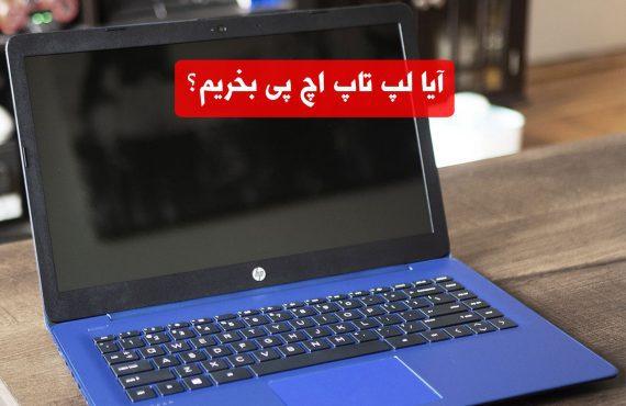 آیا لپ تاپ اچ پی بخریم؟