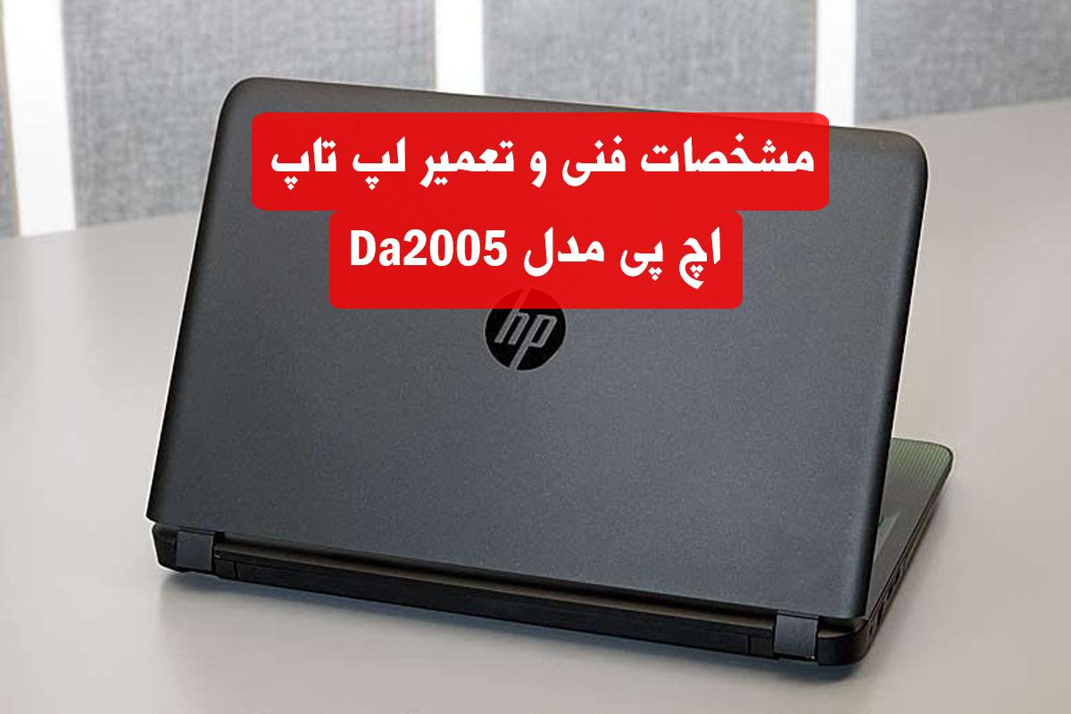 لپ تاپ اچ پی مدل Da2005