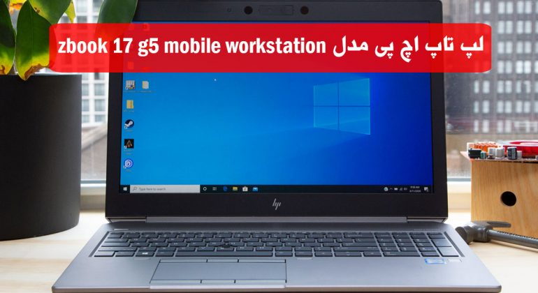 لپ تاپ اچ پی مدل zbook 17 g5 mobile workstation
