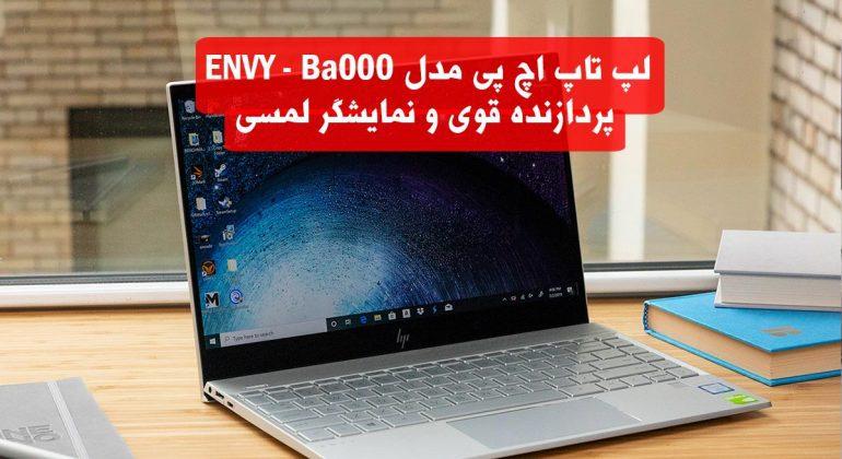 لپ تاپ اچ پی مدل ENVY - Ba000