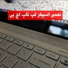 تعمیر اسپیکر لپ تاپ اچ پی