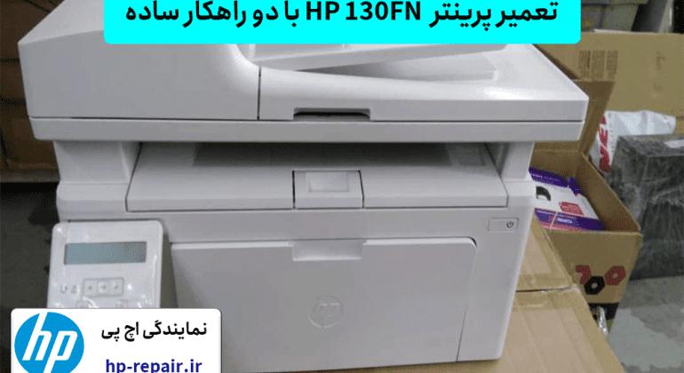 تعمیر پرینتر HP130FN