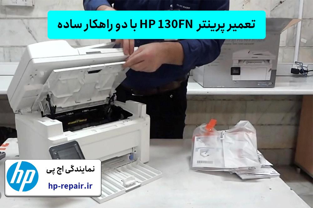 تعمیر پرینتر اچ پی HP130FN
