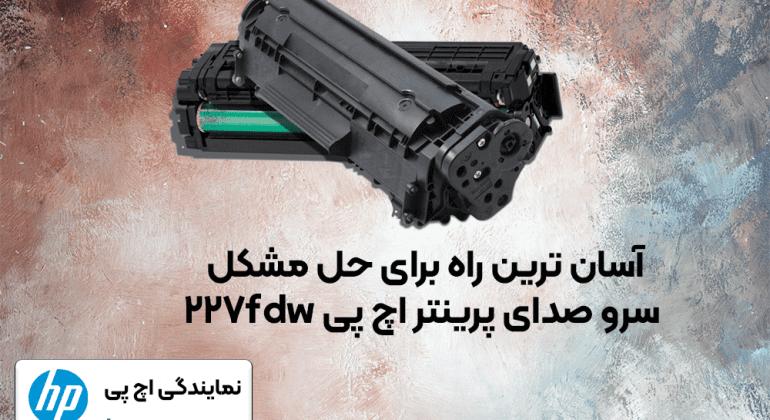 حل-مشکل-سر-و-صدای-پرینتر-hp-227fdw