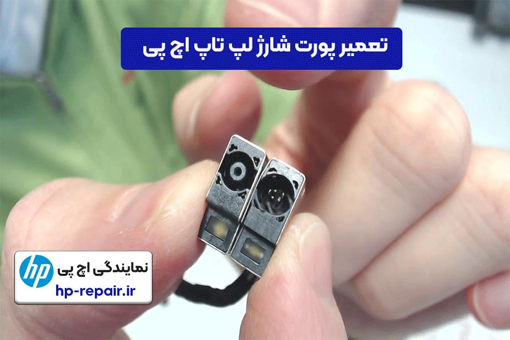 تعمیر سوکت شارژ لپ تاپ اچ پی