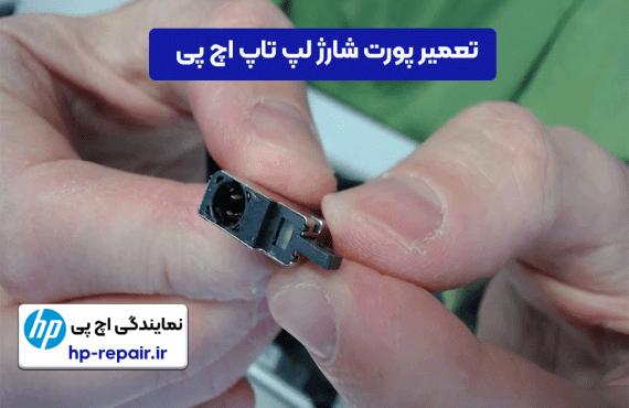 تعمیر پورت شارژ لپ تاپ اچ پی